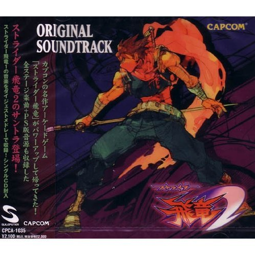 Strider Hiryu 2 Original Soundtrack