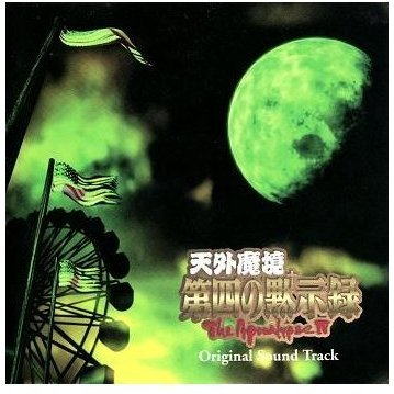 Tengai Makyou ~ The Apocalypse IV Original Sound Track