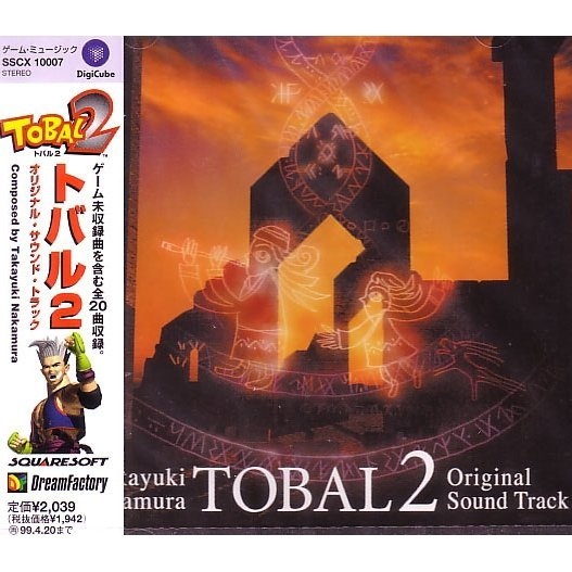 Tobal 2 Original Sound Track