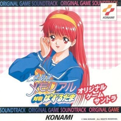 Tokimeki Memorial Competition Puzzle Ball Original Game Soundtrack