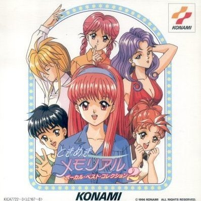 Tokimeki Memorial Vocal Best Collection 2