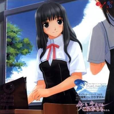 True Love Story Summer Days, and yet... Pre-Character Series Vol. 5: Hitomi Arimori