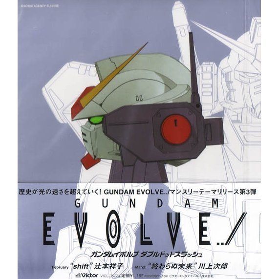 Gundam Evolve... Monthly Theme Song Feb-March