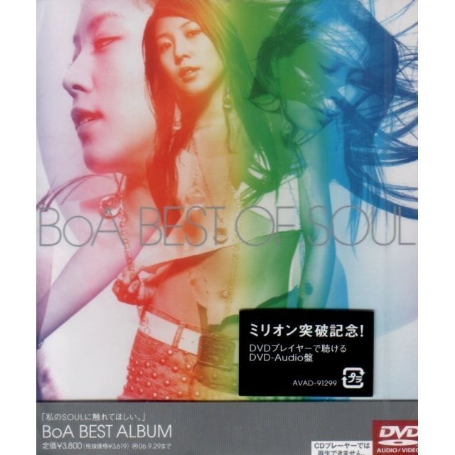 Best Of Soul [DVD Audio]