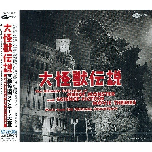 Daikaiju Daikoshin - Toho Sci-Fi Tokusatsu Movie Main Theme