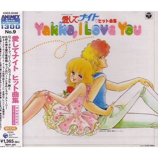 Aishite Night Hit Songs Yakko, I Love You (Animex Series Limited Release)