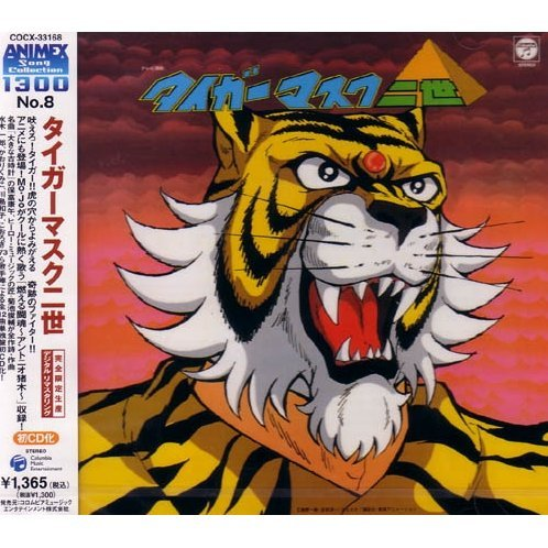 Tiger Mask II (Animex Series Limited Release)