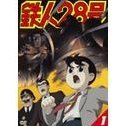 Tetsujin 28go 1 [Limited Edition]