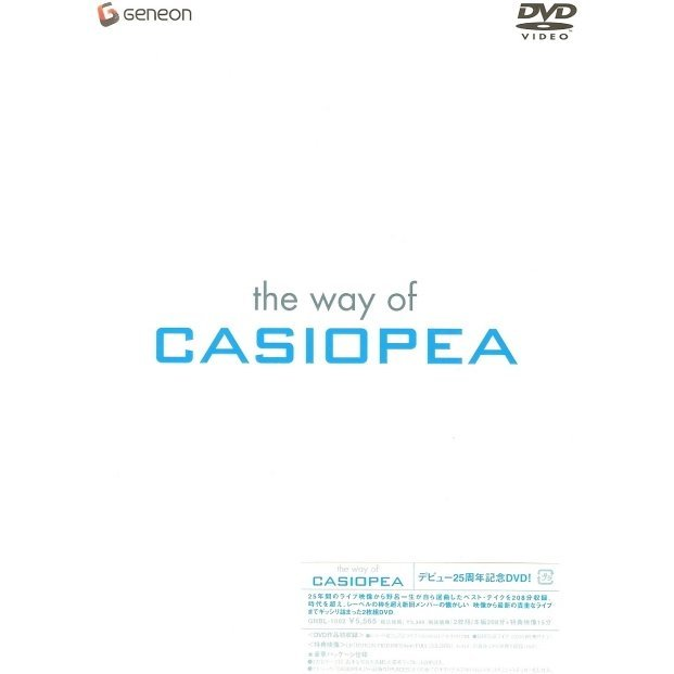 Way Of Casiopea