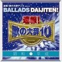 Sokuho! Uta no Daijiten Presents Ballads Daijiten! Showa vs Heisei