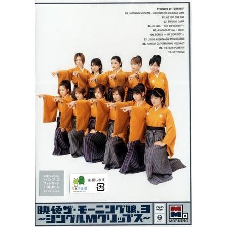 Picture Of The Morning Musume. 3 -Single V Clips