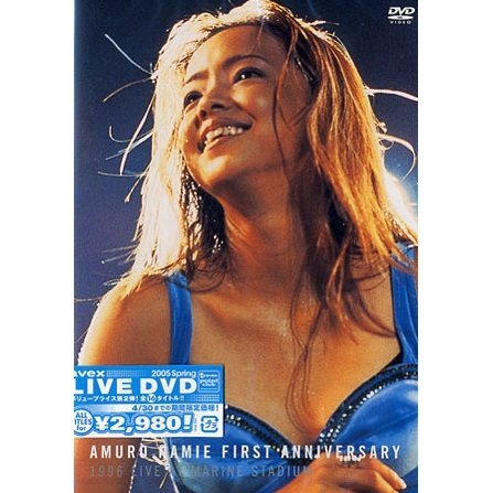 First Anniversary 1996 Live At Marine Stadium  [Limited Edition]