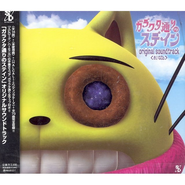 Garakuta dohri no stain Original Soundtrack