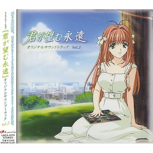 Kimi Ga Nozomu Eien - Original Soundtrack Vol.2