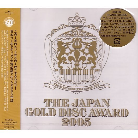 The Japan Gold Disc Award 2005 [Limited Edition]