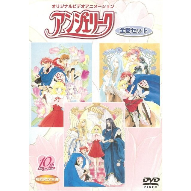 OVA Angelique DVD All-Volume Sset [Limited Edition]