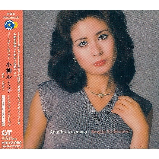 Golden Best Rumiko Koyanagi Single Collection