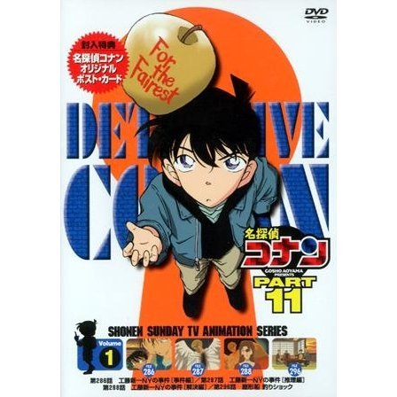 Detective Conan - Part 11 Vol.1