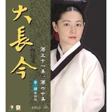 Dae Jang Geum aka: Jewel In The Palace [Boxset 6] [Vol.51-60]