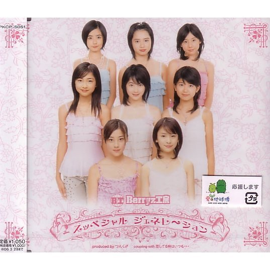Special Generation [Limited Edition]
