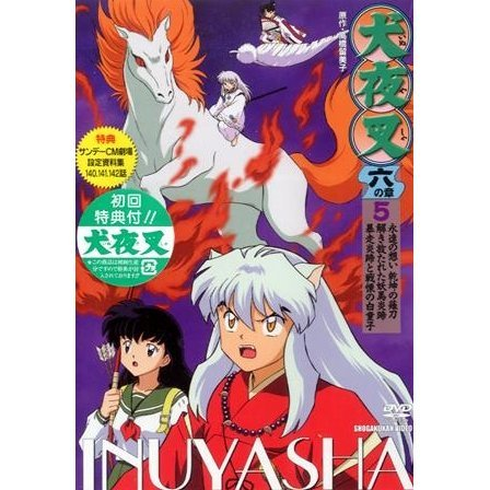 Inuyasha 6 no Shou Vol.5