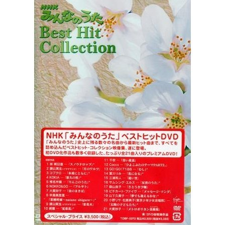 Minna no Uta Best Hit Collection