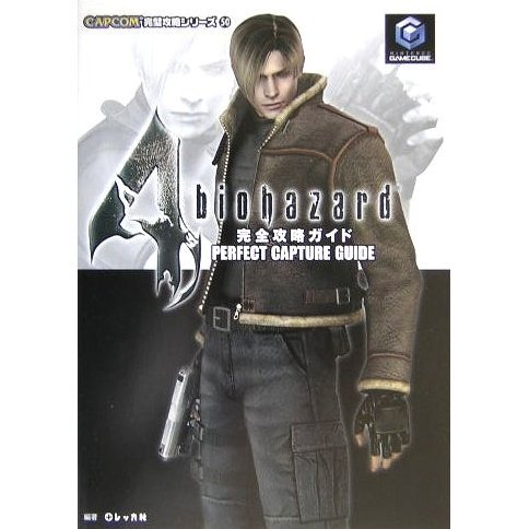 BioHazard 4 Perfect Capture Guide (Capcom Perfect Capture Series)