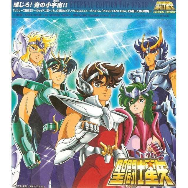 Eternal Editon Saint Seiya File No.7 & 8