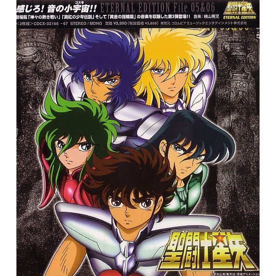 Eternal Editon Saint Seiya File No.5 & 6