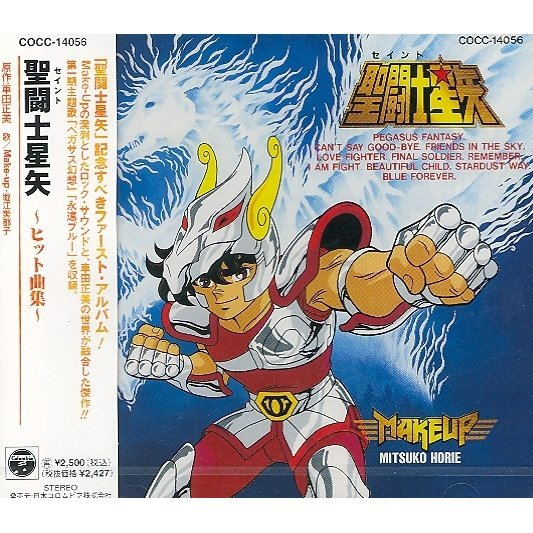 Saint Seiya Hit Song Collection