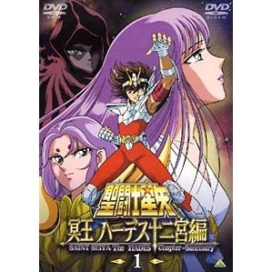 Saint Seiya The Hades Chapter - Sanctuary 7