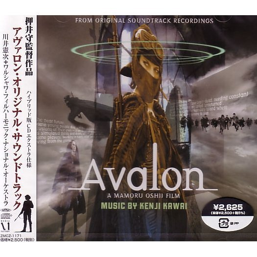Avalon Soundtrack