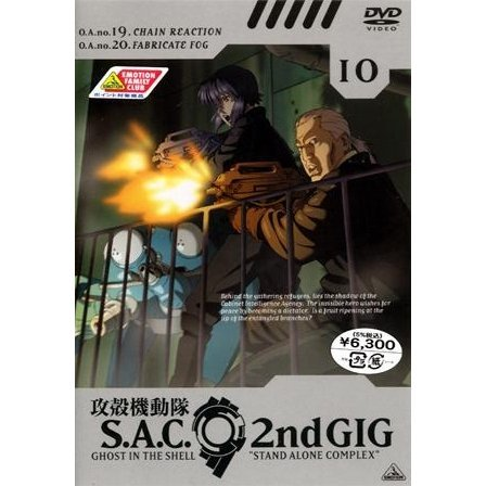 Ghost in the Shell S.A.C. 2nd GIG 10