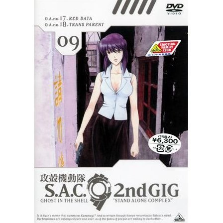 Ghost in the Shell S.A.C. 2nd GIG 09