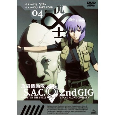 Ghost in the Shell S.A.C. 2nd GIG 04