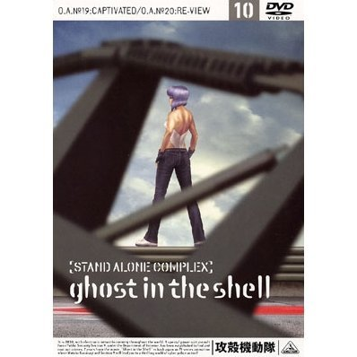 Ghost in the Shell: Stand Alone Complex 10