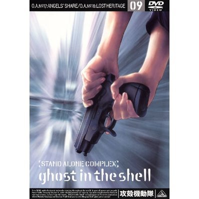 Ghost in the Shell: Stand Alone Complex 09