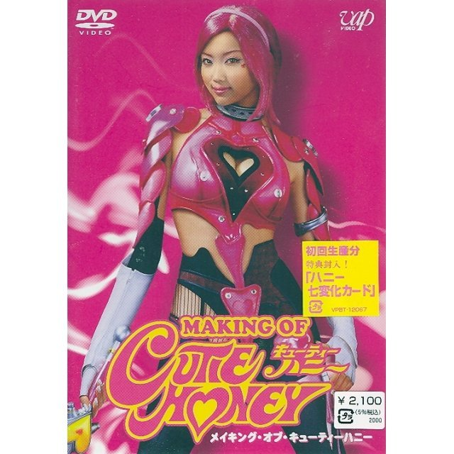 The Making of Cutie Honey