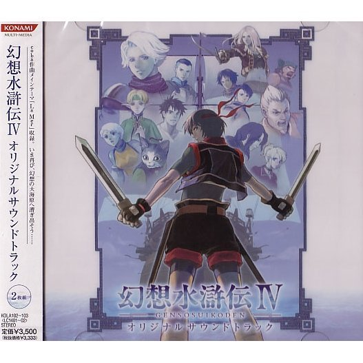 Genso Suikoden IV Original Soundtrack