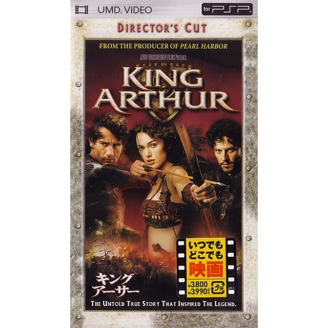 King Arthur Director's Cut