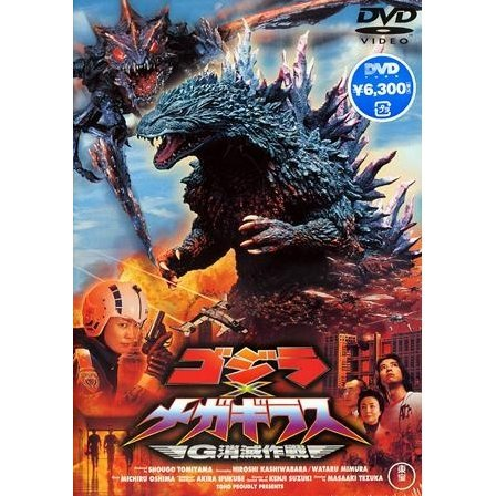 Godzilla vs. Megaguirus: The G Annihilation Strategy