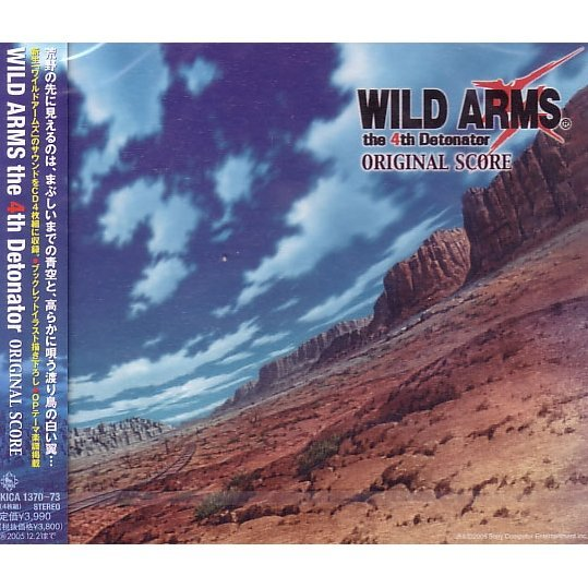 Wild Arms: The 4th Detonator Original Score