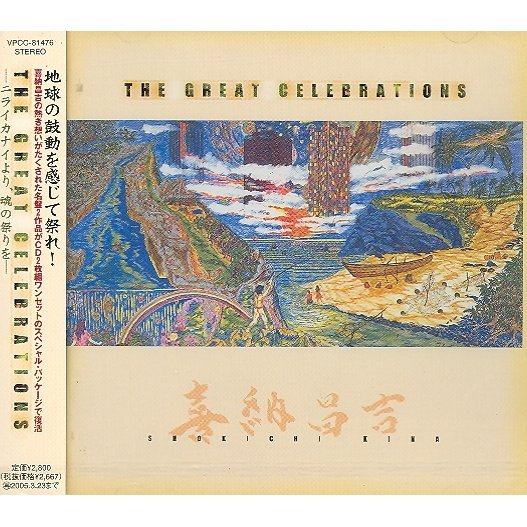 The Great Celebrations - Niraikanai Yori, Tamashii No Matsuri Wo