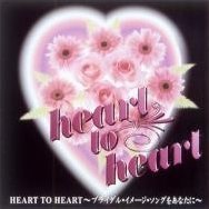 Heart to Heart -  Bridal Song Wo Anata Ni
