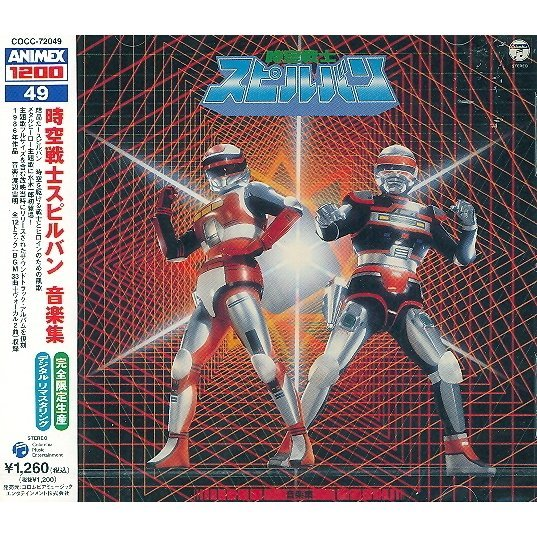 Jikuu Senshi Spielvan Music Collection (Animex Series Limited Release)