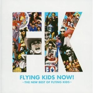 Flying Kids Now! The New Best Of Flying Kids [Limited Edition]