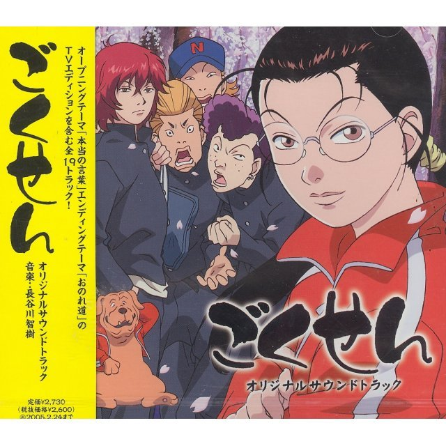 Gokusen Original Soundtrack