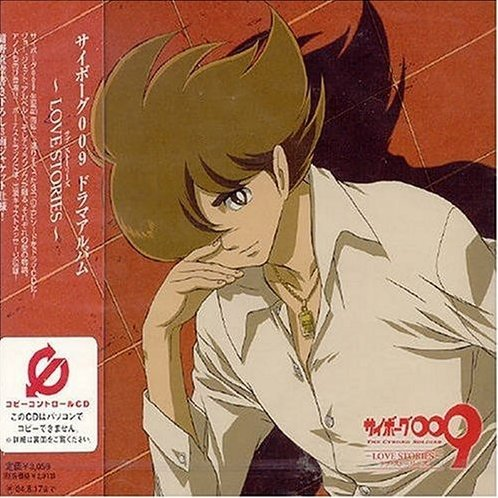 Cyborg 009 Drama Album - Love Stories