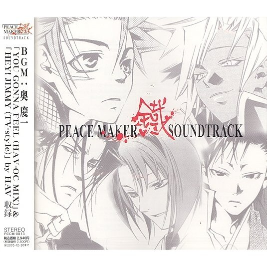 Peace Maker Kurogane - Soundtrack