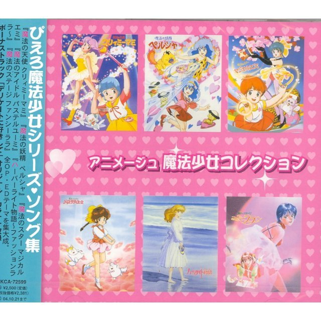 Animage Maho Shojo Collection